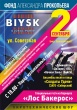 Biysk Global Party 2017