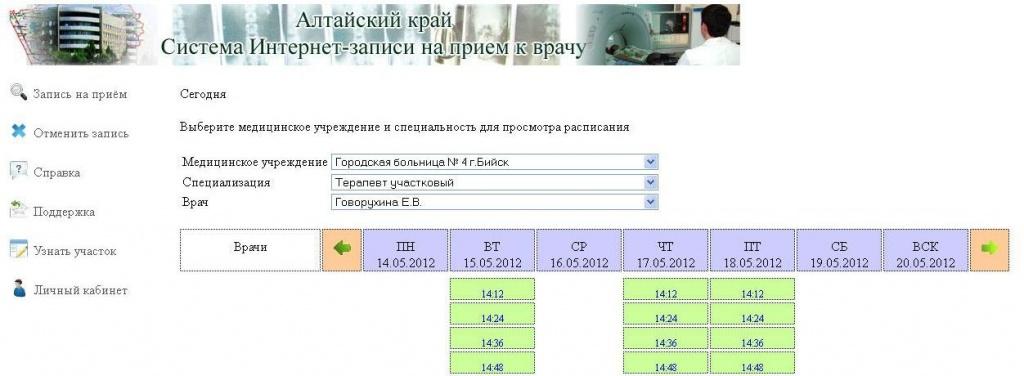 Калининградская областная больница главный врач