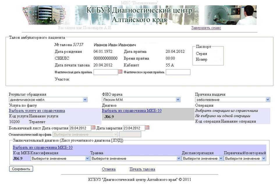 Расписание врачей поликлиники 2 в дзержинске нижегородской области