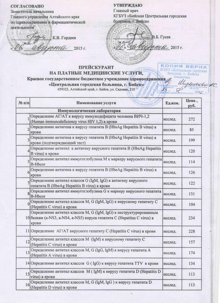 КГБПОУ Бийский государственный колледж  учреждение