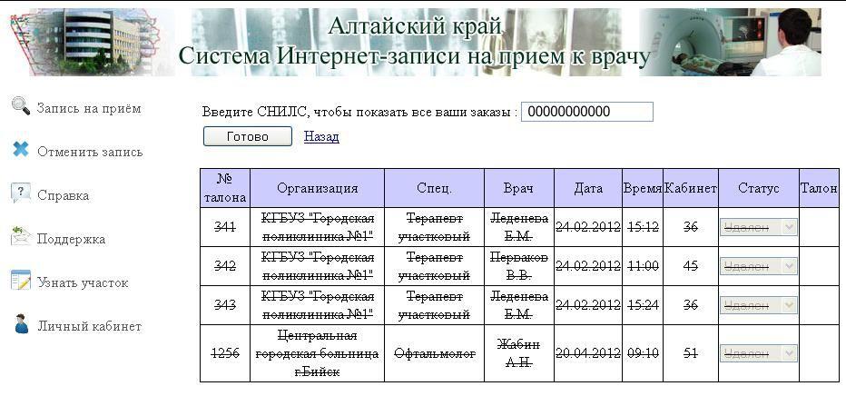 Время работы регистратуры 13 поликлиники краснодар